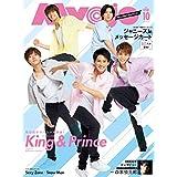 2020年10月号 ジャニーズ Jr. メッセージカード・表紙:King & Prince