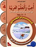 I Love and Learn the Arabic Language Workbook: Level 4 (Arabic version)