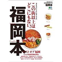 福岡本[雑誌] エイ出版社の街ラブ本 (Japanese Edition)