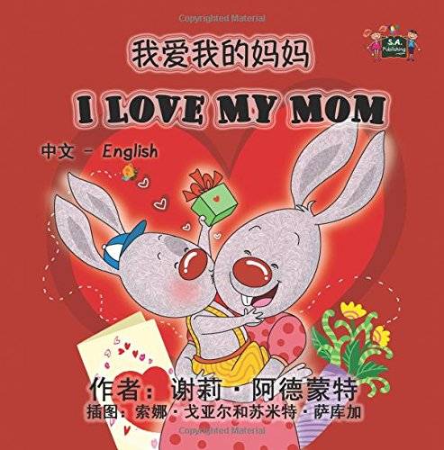 I Love My Mom (Bilingual Chinese English, Children's Chinese): chinese children's books, chinese kids books,esl for kids (Chinese English Bilingual Collection) (Chinese Edition)