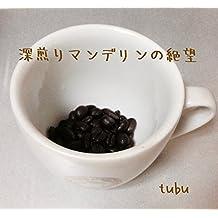 Deep-roasted Mandheling (Japanese Edition)