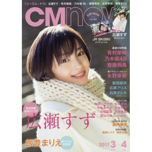 CM NOW 2017年3月号 表紙画像