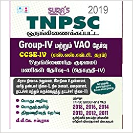 Buy TNPSC Group 4 Exam All-in-One Complete Study Material