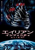 エイリアン∞インフィニティ [DVD]