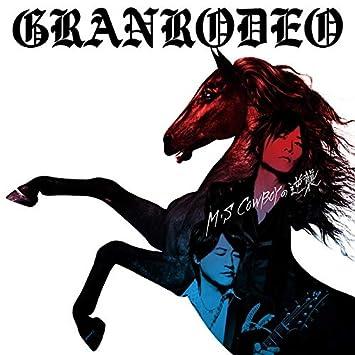 amazon m s cowboyの逆襲 初回限定盤 特典なし granrodeo