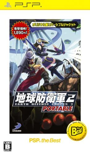 地球防衛軍 2 PORTABLE PSP the Best
