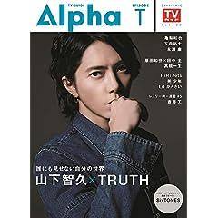TVガイドAlpha 表紙画像