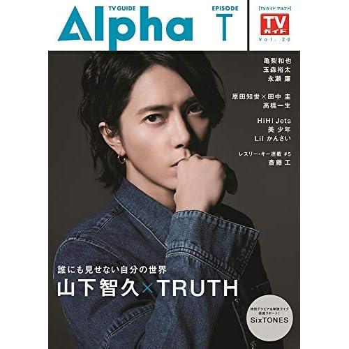 TVガイド Alpha EPISODE T 表紙画像