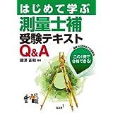 はじめて学ぶ 測量士補 受験テキスト Q&A (国家・資格シリーズ 372)