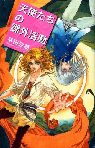 天使たちの課外活動 (C・NOVELSファンタジア)