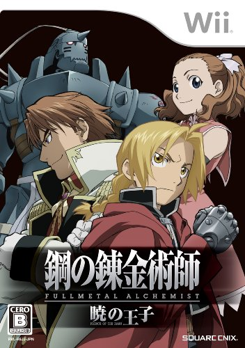 Full Metal Alchemist Japan - 9