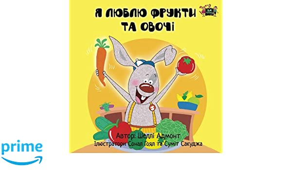 I Love to Share: English Ukrainian Bilingual Edition (English Ukrainian Bilingual Collection) (Ukrainian Edition)