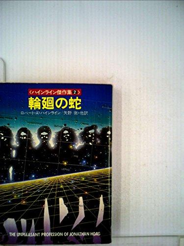 輪廻の蛇 (1982年) (ハヤカワ文庫―SF ハインライン傑作集〈2〉)