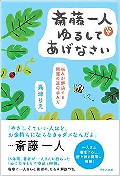 Book's Cover of 斎藤一人 ゆるしてあげなさい (悩みが解決する開運の道の歩み方) (日本語) 単行本(ソフトカバー) – 2016/4/15