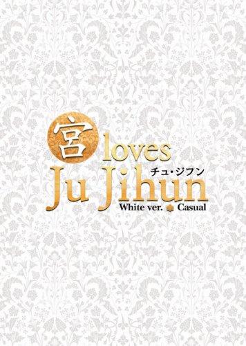 """""""宮"""" loves チュ・ジフン White ver.の商品画像"""