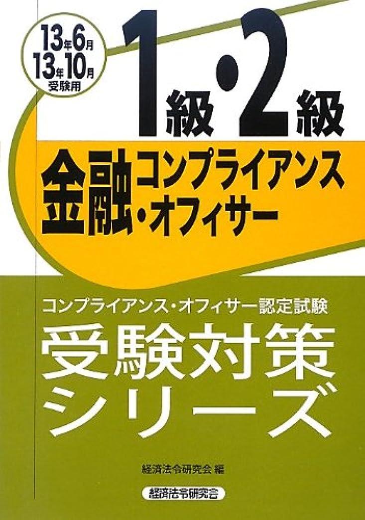 枝良心分数金融コンプライアンス?オフィサー2級問題解説集〈2013年10月受験用〉