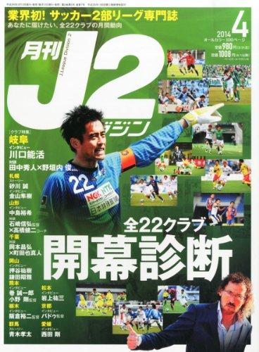 月刊J2マガジン 2014年 04月号 [雑誌]