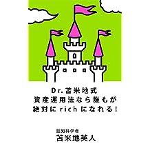 DOKUTAATOMABECHISHIKISHISANUNYOUHOUNARADAREMOGAZETTAIRICCHININARERU (Japanese Edition)