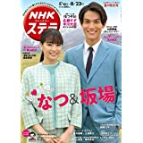 NHK ステラ 2019年 8/16・23号