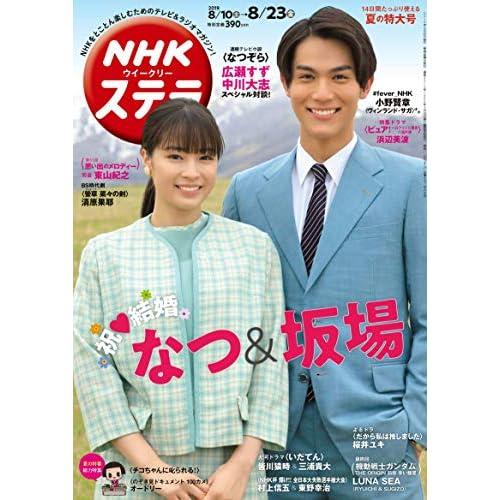 NHK ステラ 2019年 8/16・23号 表紙画像