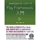 Java/Scalaフレームワーク PlayFramework入門