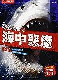 中国国家地理:动物凶猛(套装共4册)