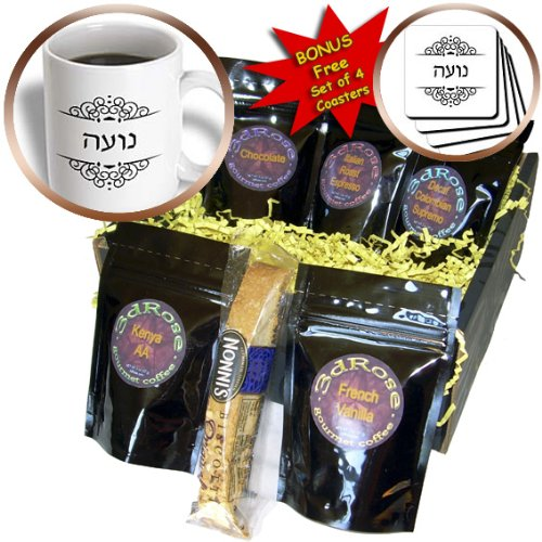 cgb_165119_1 InspirationzStore Judaica - Noa or Noah name in Hebrew writing Personalized black and white text - Coffee Gift Baskets - Coffee Gift Basket