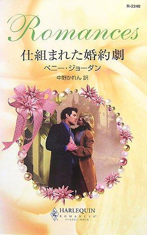 仕組まれた婚約劇 (ハーレクイン・ロマンス)