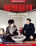 2020全面脱贫 香港凤凰周刊2018年第8期