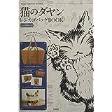 猫のダヤン レジカゴバッグ BOOK