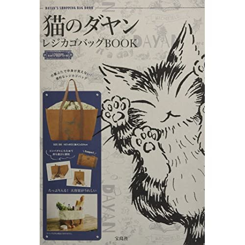 猫のダヤン レジカゴバッグ BOOK 画像