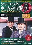 シャーロック・ホームズの冒険DVD BOOK vol.12 (宝島MOOK) (DVD付)