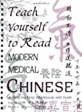 Teach Yourself to Read Modern Medical Chinese, Bob Flaws, 0936185996