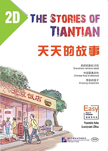 The Stories of Tiantian 2D (English and Chinese Edition)