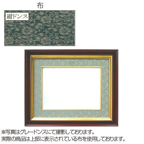 勲記勲章額 那智(なち) 褒章額(勲章窓なし) アクリル入り 布:紺ドンスの商品画像