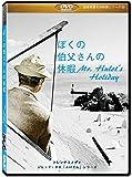 ぼくの伯父さんの休暇(Mr. Hulot's Holiday) [DVD]劇場版(4:3)【超高画質名作映画シリーズ50】 デジタルリマスター版