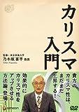 カリスマ入門 [DVD]