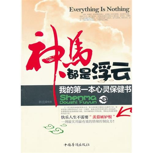 All of absolute being horses are floating clouds (Chinese edidion) Pinyin: shen ma dou shi fu yun