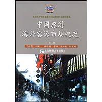中國旅游海外客源市場概況