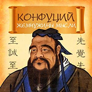 Confucius. Pearls of Thought [Russian Edition] Audiobook
