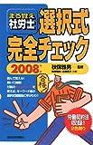 まる覚え社労士選択式完全チェック〈2008年版〉 (うかるぞ社労士シリーズ)