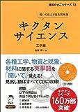 キクタンサイエンス工学編 (理系たまごシリーズ 13)