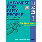 Japanese for Busy People I: The Workbook for the Revised 3rd Edition (Japanese for Busy People Series) (Color: Teal/Turquoise green)
