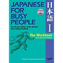 Japanese for Busy People I: The Workbook for the Revised 3rd Edition