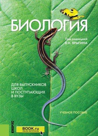 Download Biologiya.D/vypusk.shkol i post.v vuzy.Uch.pos.19izd pdf
