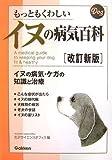 もっともくわしいイヌの病気百科―イヌの病気・ケガの知識と治療