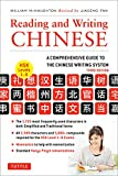 Reading and Writing Chinese%3A Third Edi