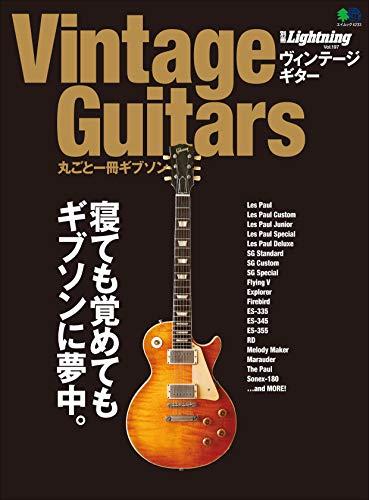 別冊Lightning Vol.197 Vintage Guitars 丸ごと一冊ギブソン[雑誌] (Japanese Edition) ()