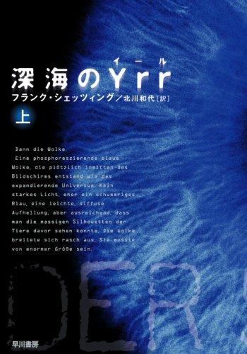 深海のYrr 〈上〉  (ハヤカワ文庫 NV シ 25-1)