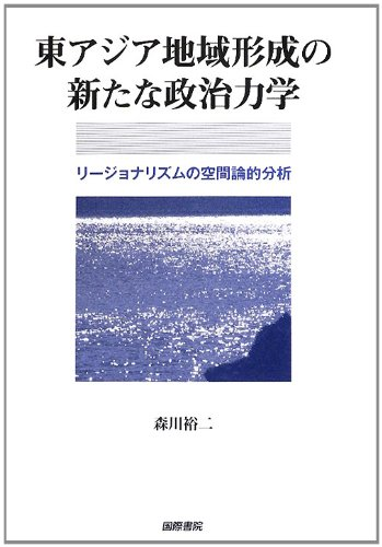 Read Online Space-theoretic analysis of a new political dynamics regionalism in East Asia formation (2012) ISBN: 4877912274 [Japanese Import] PDF